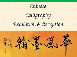 Chinese Calligraphy Reception Rec Page